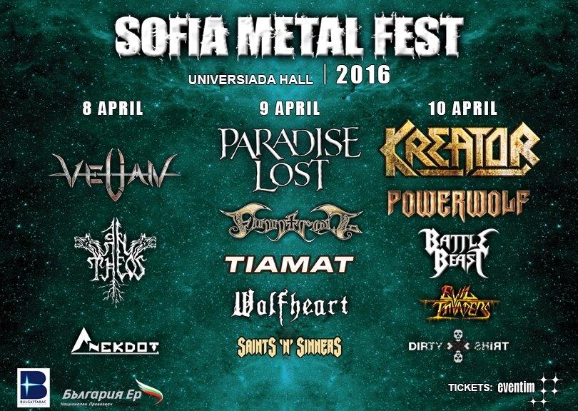 Sofia Metal Fest 2016